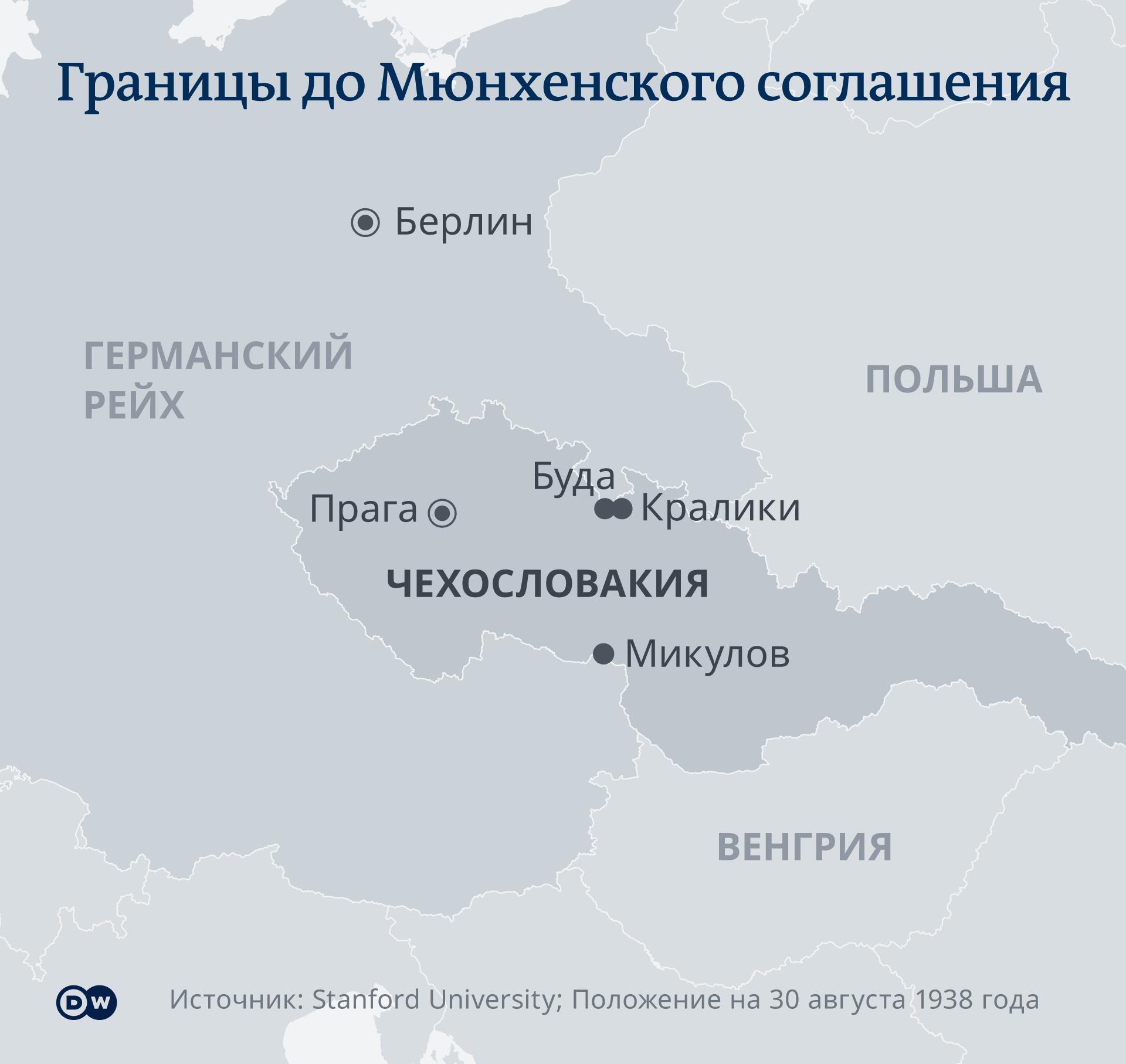 Границы Чехословакии да Мюнхенского соглашения