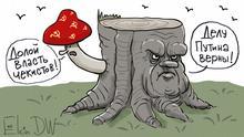 Karikatur - Baumstumpf sagt: Der Sache Putins treu. Ein Giftpilz mit kommunistischen Symbolen ruft dagegen auf: Nieder mit der Macht von Tschekisten! Thema: Kommunsten sind gespalten, wie sie auf Wahlmanipulationen reagieren sollen DW, Sergey Elkin