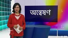 Onneshon 436 Text: Das Bengali-Videomagazin 'Onneshon' für RTV ist seit dem 14.04.2013 auch über DW-Online abrufbar