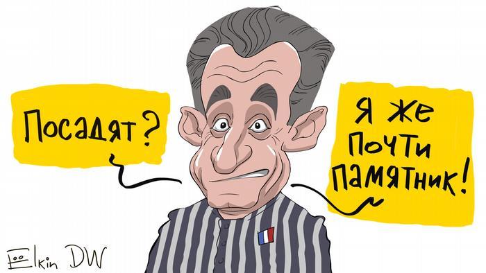 Саркози в тюремной робе