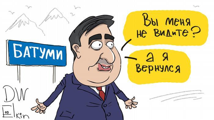 Михаил Саакашвили на фоне указателя, на котором написано Батуми