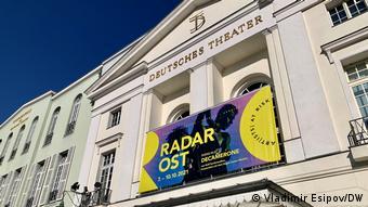Афиша фестиваля Radar Ost
