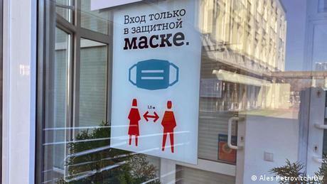 Надпись на табличке по-русски Вход только в защитной маске