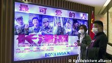 A poster advertising The Battle at Lake Changjin, a film about Chinese soldiers fighting American troops during the Korean War, is on a wall at a movie theater in Beijing on Oct. 8, 2021. (Kyodo)