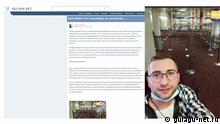 Информатор Gulagu.net в аэропорту Парижа