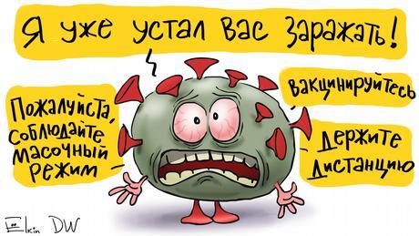 Коронавирус говорит Я устал вас заражать и призывает соблюдать ограничения - карикатура Сергея Елкина