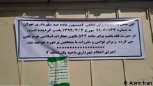 ***ACHTUNG: Bild nur für die Farsi-Redaktion freigegeben!*** via Jamsheed Faroughi Börse Teheran wurde geschlossen. Rechte: Asre-Iran