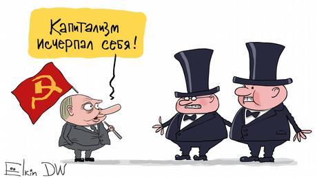 Путин с советским флагом говорит буржуям, что капитализм исчерпал себя - карикатура Сергея Елкина