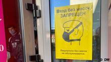 Объявление на двери магазина в Бресте: Вход без масок запрещен