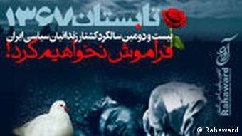پلاکارد مراسم بیست و دومین سالگرد اعدام جمعی زندانیان سیاسی ایران در سال ۱۳۶۷ که توسط کانون رهآورد در آخن برگزار شد