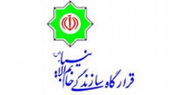 Logo Gharagah Khatamalanbia