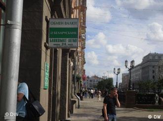 Курс доллара в беларуси беларусбанк
