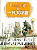Ευγένιος Τριβιζάς, Τα τρία μικρά λυκάκια, εκδόσεις China People's Literature Publishing House