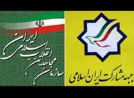 گروههای اصلی اصلاحطلبان انتخابات مجلس نه را تحریم کردهاند