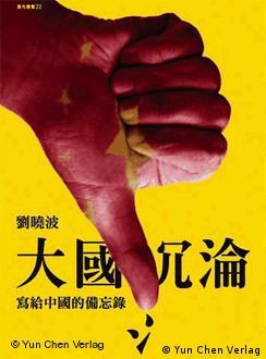 《大国沉沦:写给中国的备忘录》封面