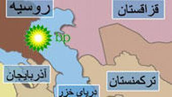 کشورهای پیرامون دریای خزر: ایران، روسیه، قزاقستان، ترکمنستان و آذربایجان