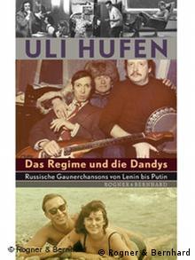 Обложка книги ''Режим и денди''