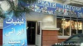 یکی از فروشگاههای ایرانی در تاجیکستان