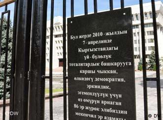 Доска в память о погибших в апреле 2010 года у президентского дворца в Бишкеке