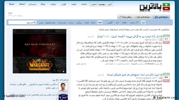 Screenshot Balatarin Website Flash-Galerie