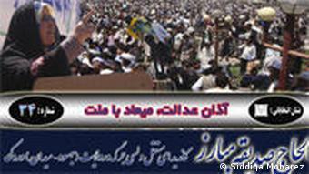 Wahlplakat (Foto: Siddiqa Mobarez)