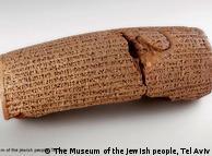 منشور کوروش (کپی)، ۵۳۸ قبل از میلاد مسیح، بابل