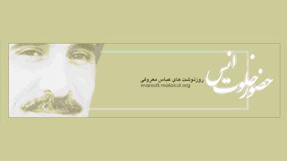 Abbas Marufi Blog Schriftsteller Iran
