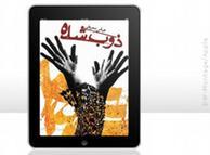 «ذوب شده» اولین کتاب عباس معروفی که در iBook عرضه شده است