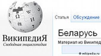 Скриншот русскоязычной Википедии