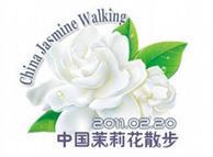 中国茉莉花散步活动的标志