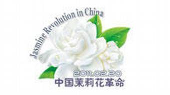Logo der Jasminrevolution