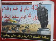 پوستر تبلیغاتی مخالفان قذافی در شهر بنغازی