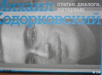 Обложка книги Ходорковского
