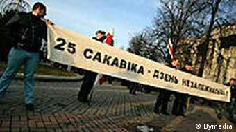 Надпись День воли на растяжке в руках участников акции протеста