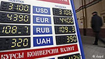 Доска с информацией о курсе белорусского рубля