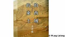 Buchcover My West Land, Your East Turkestan, published by Dakuai publishing house in Taiwan in October, 2007; Copyright: Wang Lixiong; eingestellt: April 2011***Das Bild darf nur im Rahmen einer Buchbesprechung genutzt werden