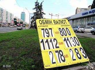Вывеска обменного пункта в Киеве