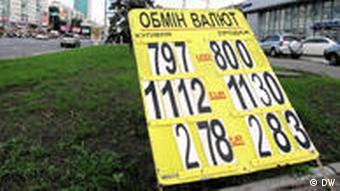 Біля обмінного пункту в Києві, липень 2011