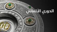 Symbolbild Bundesliga arabisch ARA Saison 2011-2012