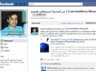 اربراین «فیسبوک» در یادبود خاطرهی میرصیافی که در زندان کشته شد، صفحهی فیسبوک ویژهی او راه انداختهاند