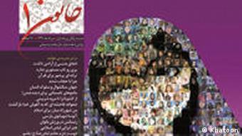 تصویر جلد ویژهنامه خاتون
