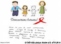Діти просять допомоги