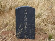 九一三遇难者之墓