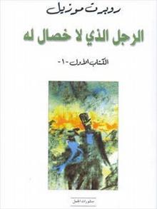 Buchcover einer arabischen Ausgabe von Robert Musils Der Mann ohne Eigenschaften