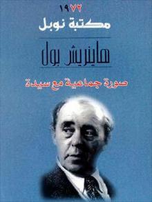 Coverbild Heinrich Böll Arabisch