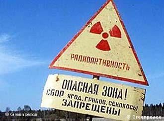 радиактивные отходы