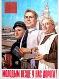 Cartaz voltado para a juventude, 1951